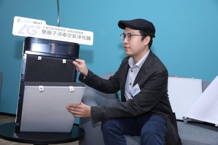 Aurabeat 技術總監司徒健南博士展示 Aurabeat 「AG+ 雙離子消毒空氣淨化器」內部的五層濾芯結構
