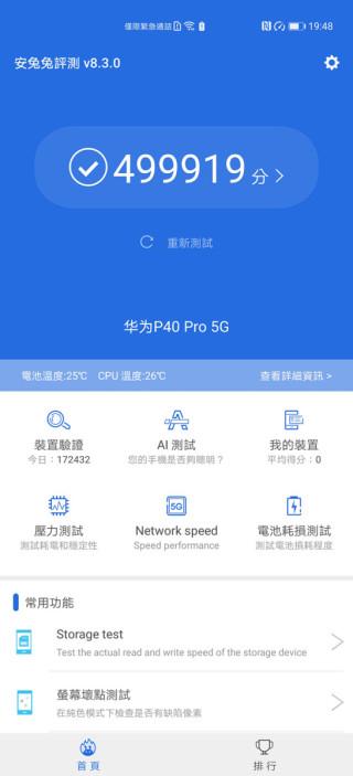 HUAWEI P40 Pro 內置 Kirin990 5G 處理器加上 8GB RAM,於 AnTuTu 效能測試得分達 499,919 分,分數上對比 S865 是較低,但開啟多個 App、在不同 App 之間轉換的體驗是相當流暢。