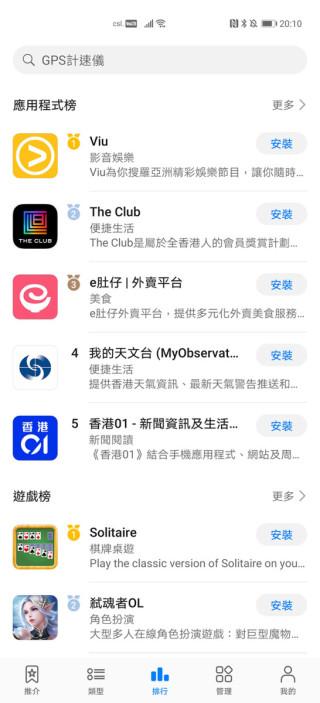 目前 AppGallery 已有超過 70 個本地 App 供用戶使用,亦陸續增加大家常用的 Apps。