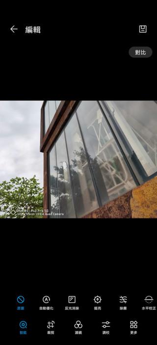 拍攝功能中,AI Remove reflection 可將玻璃反光去掉。
