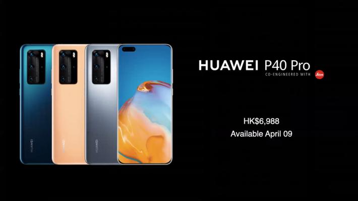 HUAWEI P40 Pro 定價$6,998,具備 8GB + 256GB配置,兩機均於今日開賣。