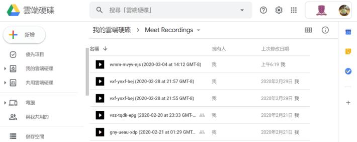 影片檔案會直接儲存於 Google 雲端硬碟。
