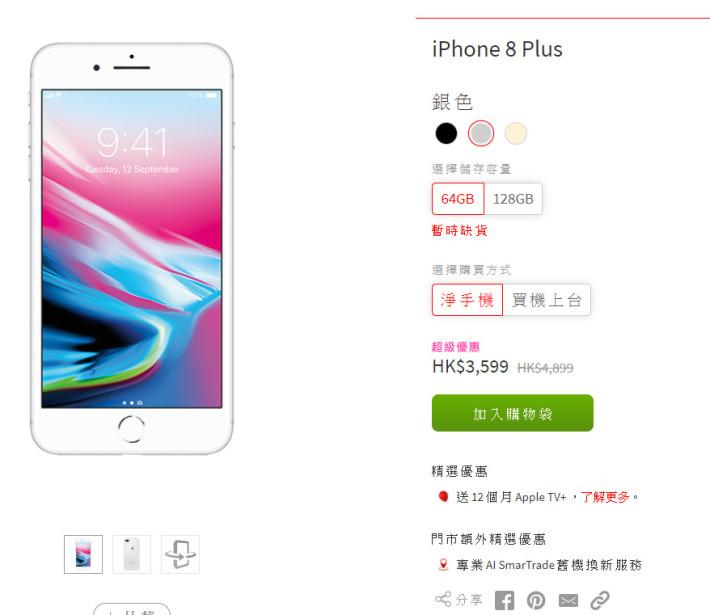 .Smartone 網上商店今早以 HK$3,599 放賣 iPhone 8 Plus 64GB,瞬間售罄。