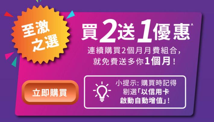 Club Sim 買二送一優惠,詳情可以到官方網頁參考。