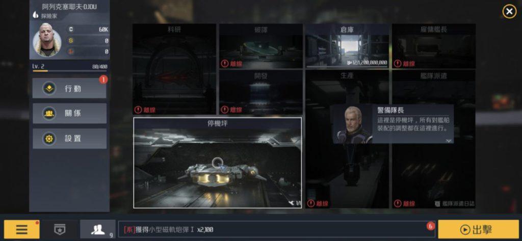 在基地中可進入遊戲「主畫面」,隨著等級愈高,亦會開啟更多的功能。