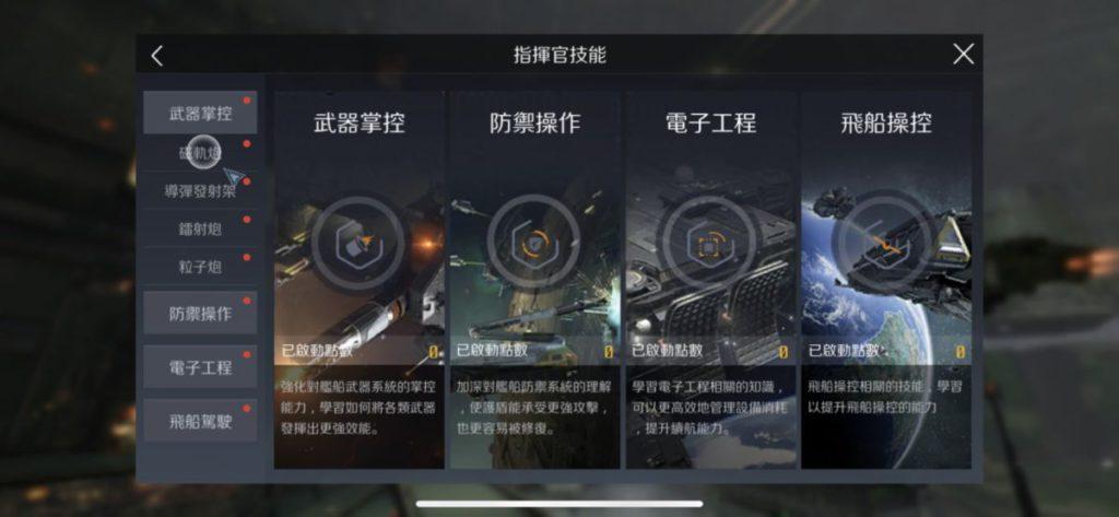 玩家所扮演的指揮官,分有多個不同的技能,要全面掌握要花上不少時間。