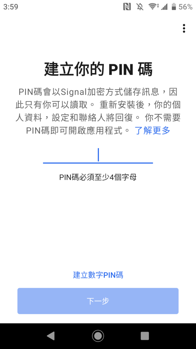 若重視電話資料者, Pin 碼就十分要重要,忘記的話將無法回復。