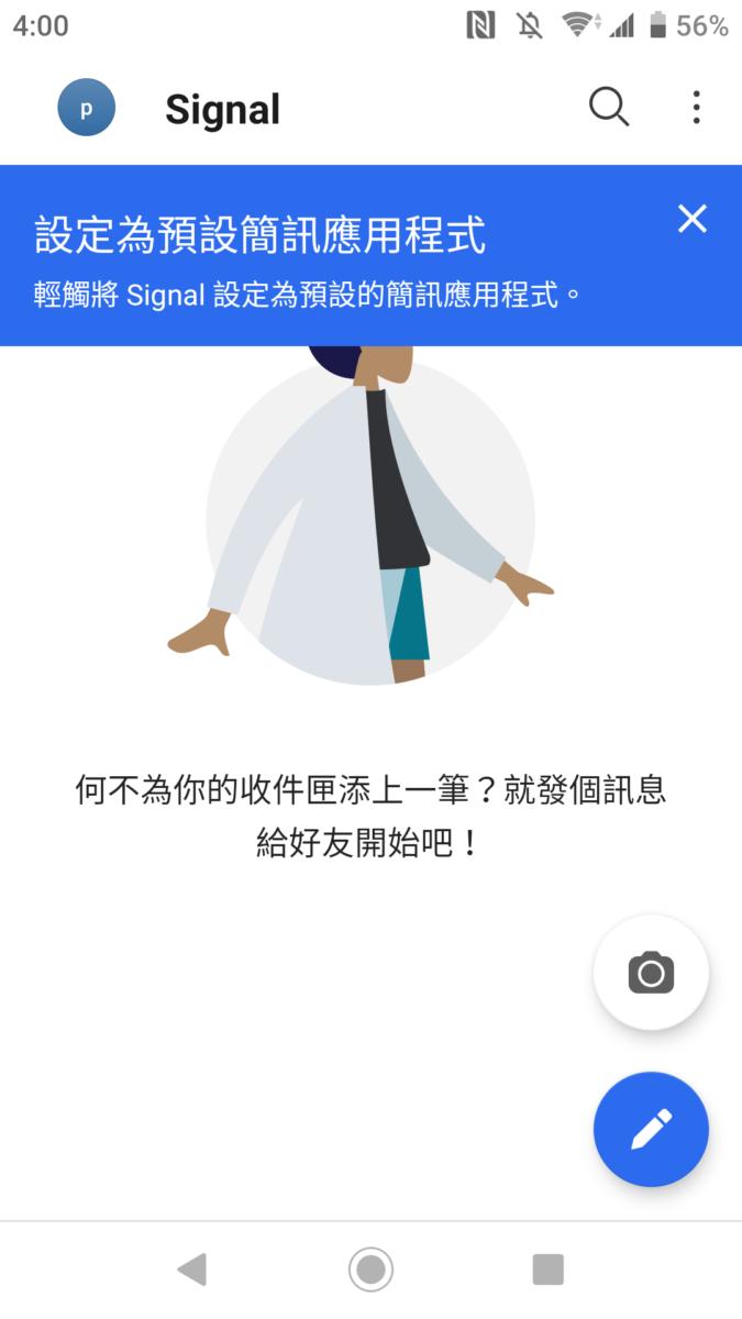 登入後第一個畫面,若沒有允許存取通訊錄,可按右下角筆型 icon ,輸入電話號碼。