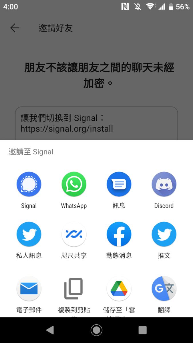 Signal 邀請用戶,並非直接與用家連結;而未能連結者,或許因為對方不在你的通訊錄,若無法成功,應手動先加入號碼至通訊錄。