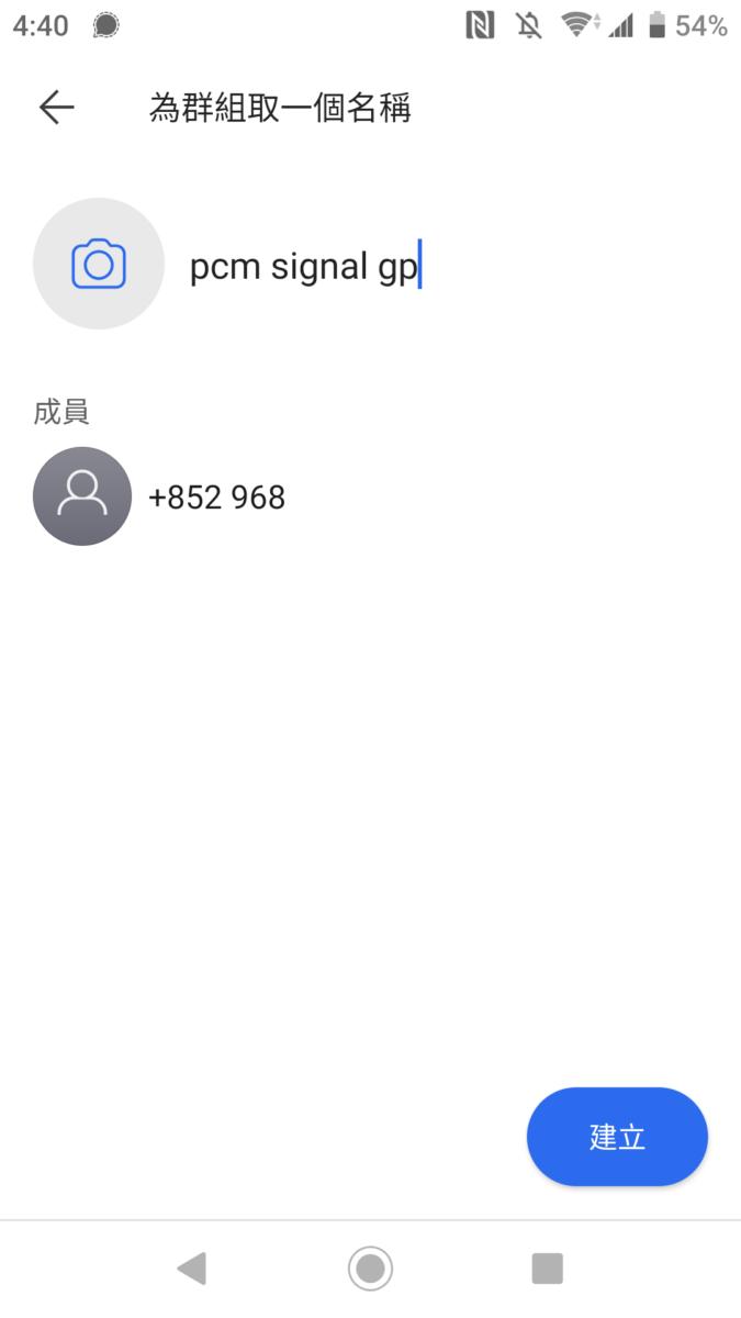 新增第一個號碼後,就可為群組命名、加入相片圖示等群組資料,然後可再手動加入其他使用者。