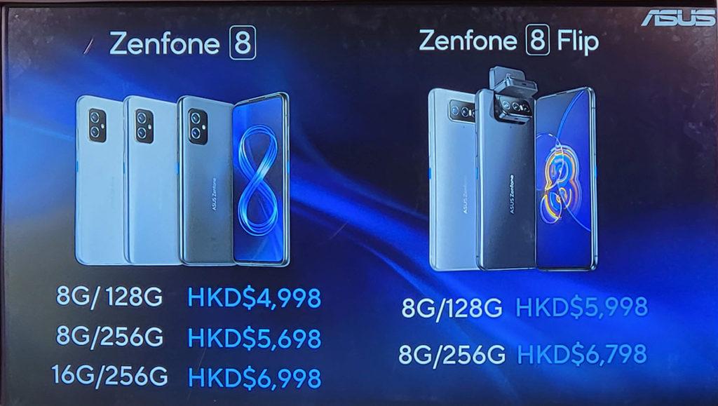 ZenFone 8、ZenFone 8 Flip 價格一覽。