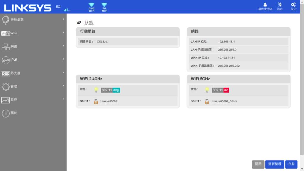 網頁管理介面主頁,顯示流動網絡模式、訊號強度及Wi-Fi等資訊。