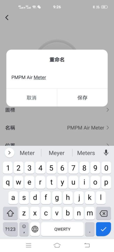 系統預設名稱為 「 PMPM Air Meter 」,也可以改為自己喜愛的名稱。