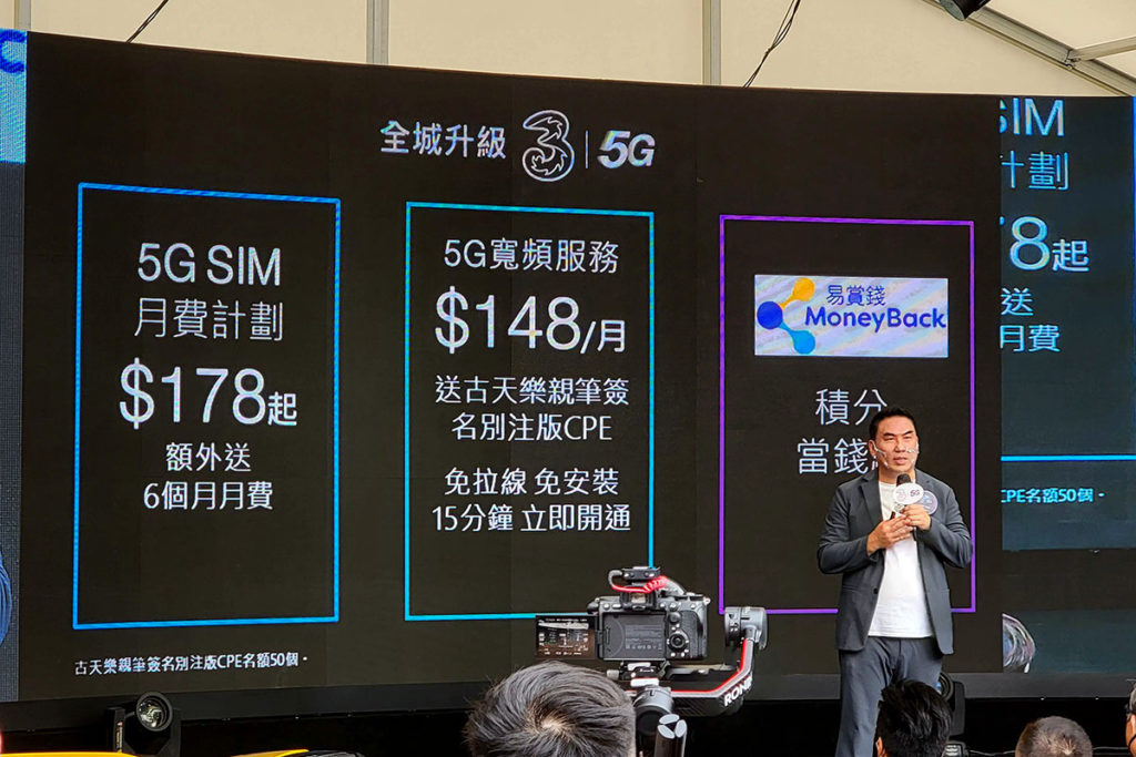 3HK 宣布推出全新限時 5G 數據月費計劃優惠,月費 $178包括 30GB 5G 本地數據,而新客戶及特選現有客戶可選用更可額外獲贈 6 個月月費。