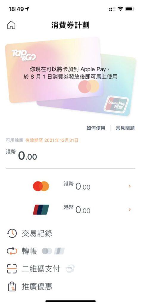 升級 Tap & Go 程式之後,已登記用該平台收取消費券的話會有兩張虛擬卡用以收取和使用消費券。