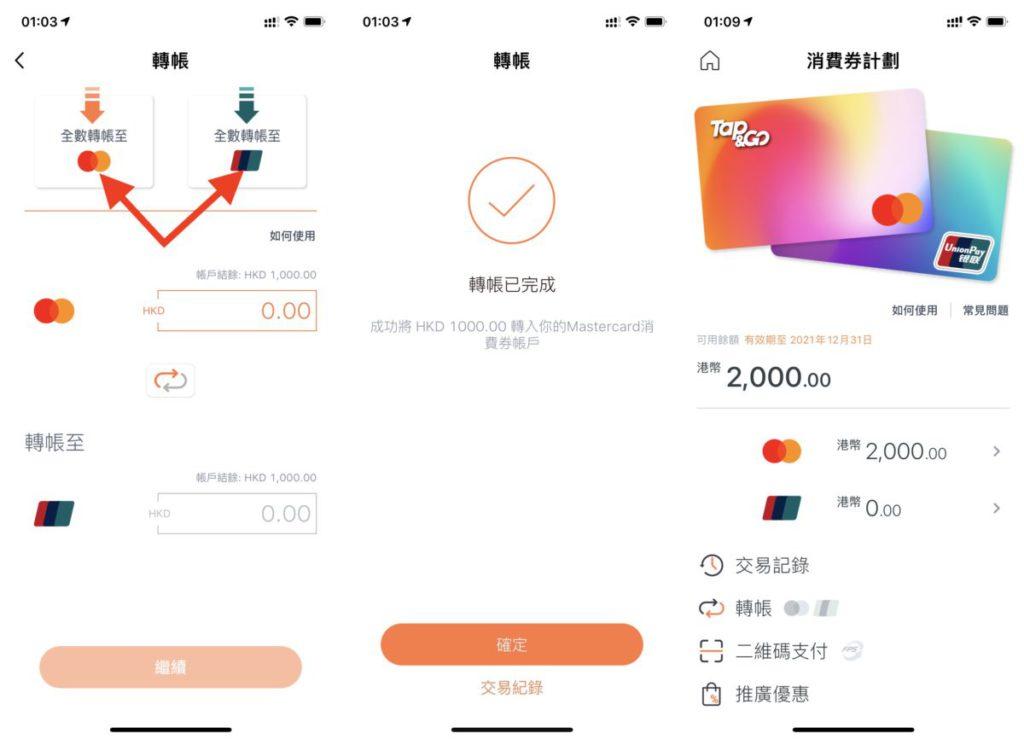 Tap & Go 會將消費券平均放到兩張虛擬卡裡,你可隨意在虛擬卡之間轉帳。