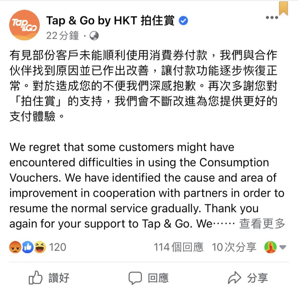 Tap & Go 在 Facebook 發出公告,指與合作伙伴找到原因,並已作出改善,令交易逐步恢復正常。