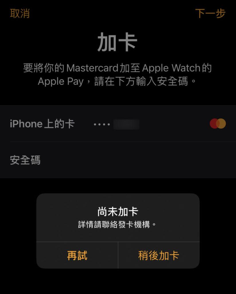 無法將消費券虛擬 MasterCard 加到 Apple Watch 的銀包使用。