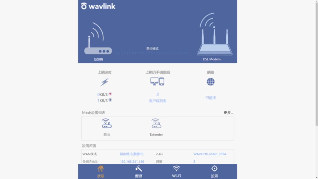 網頁版介面設計有點像將App放到網頁上, 主介面顯示Mesh狀態、連接裝置數目等基本資 訊。