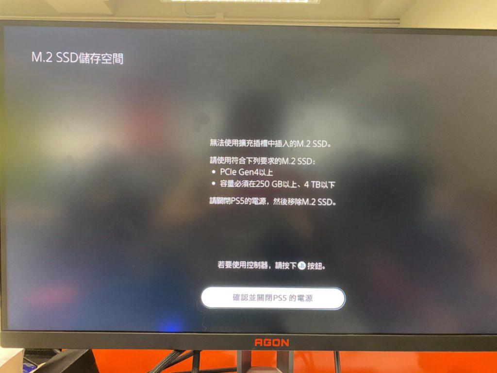 如果插入 PCIe Gen3 SSD 的話,開啟主機時將顯示「無法使用擴充插槽中插入的 M.2 SSD 」信息,只能關機拔除重新開機。